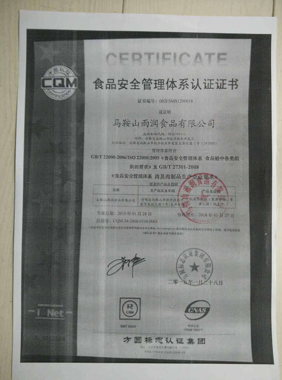 南京雨润集团_马鞍山雨润食品有限公司-智采酒店采购